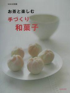 お茶と楽しむ手づくり和菓子