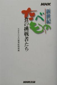 NHKたべもの新世紀食の挑戦者たち