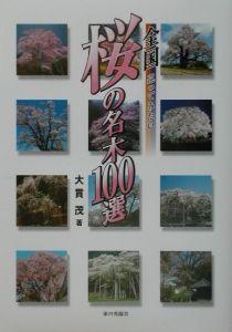 全国桜の名木100選
