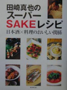 田崎真也のスーパーsakeレシピ