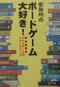 安田均のボードゲーム大好き!