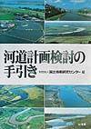 河道計画検討の手引き