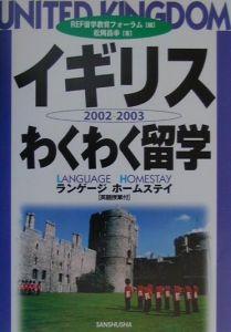 イギリス・わくわく留学 〔2002ー2003〕