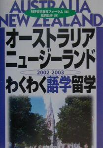 オーストラリア・ニュージーランドわくわく語学留学 〔2002ー2003〕