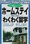 ホームステイわくわく留学 〔2002ー2003〕