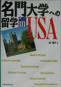 名門大学への留学in USA