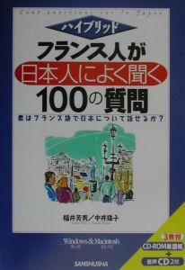 フランス人が日本人によく聞く100の質問