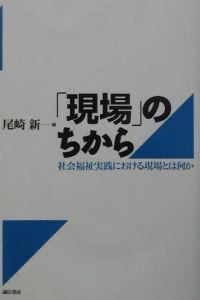 尾崎新『「現場」のちから』