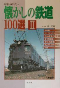 懐かしの鉄道100選