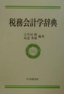 税務会計学辞典