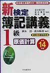 新検定簿記講義1級 原価計算 平成14年