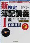 新検定簿記講義1級 工業簿記 平成14年