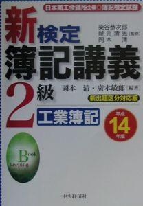 新検定簿記講義2級工業簿記 平成14年版