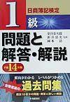 日商簿記検定1級問題と解答・解説 平成14年版