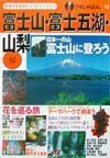 富士山・富士五湖・山梨 '02