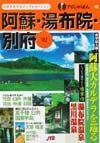 阿蘇・湯布院・別府 '02