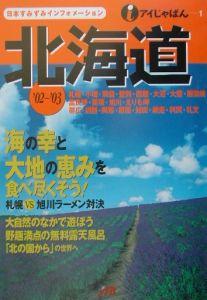 北海道 '02~'03