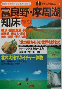 富良野・摩周湖・知床 '02~'03