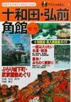 十和田・弘前・角館 '02~'03
