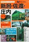 新潟・佐渡・庄内 '02~'03