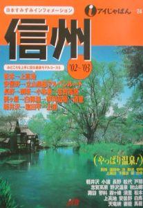 信州 '02~'03