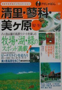 清里・蓼科・美ケ原 '02~'03