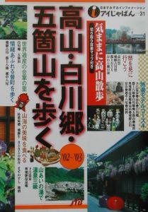 高山・白川郷・五箇山を歩く '02~'03