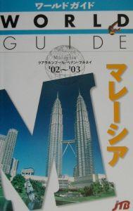 マレーシア '02~'03