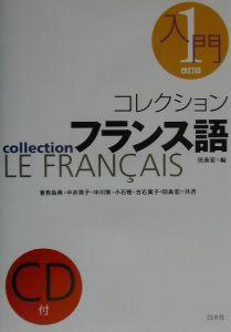 コレクション・フランス語 入門