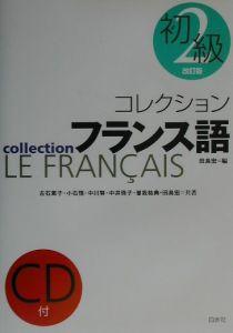 コレクション・フランス語 初級