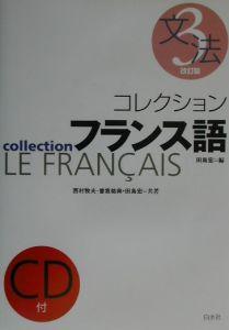 コレクション・フランス語