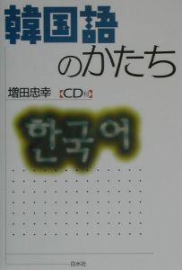 韓国語のかたち