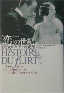 「恋」の世紀