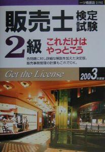 販売士検定試験2級これだけはやっとこう 2003年度版