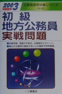 初級地方公務員実戦問題 2003年度版