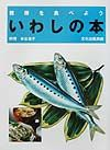 健康を食べよう・いわしの本