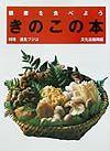 健康を食べよう・きのこの本