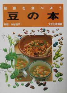 健康を食べよう・豆の本