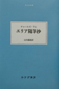 『エリア随筆抄』山内義雄