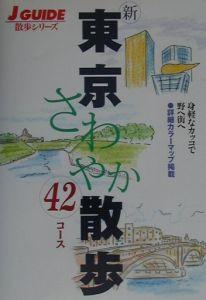 新東京さわやか散歩42コース