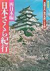 日本さくら紀行 西日本編