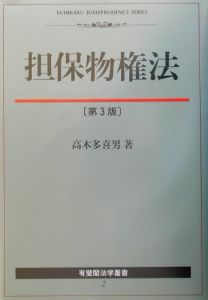 担保物権法
