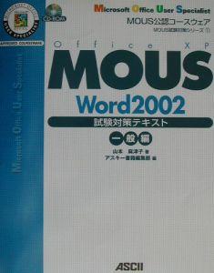 MOUS Word 2002試験対策テキスト 一般編