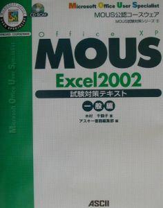 MOUS Excel2002試験対策テキスト 一般編