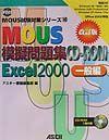 MOUS 模擬問題集CD-ROM Excel2000 一般編