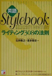 英語stylebookライティング308の法則