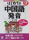 はじめての中国語発音