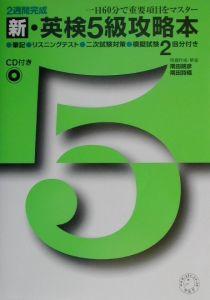 CD付新英検5級攻略本