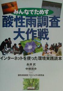『みんなでためす酸性雨調査大作戦』長澤武