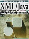 XML/Java Web Serber System
